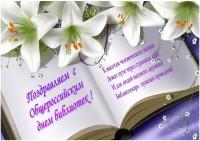 27 мая Общероссийский День библиотек!